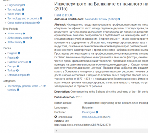 Bulgarian language entry with Title and Abstract in Cyrillic script