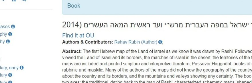 Hebrew language entry with title in Hebrew script.